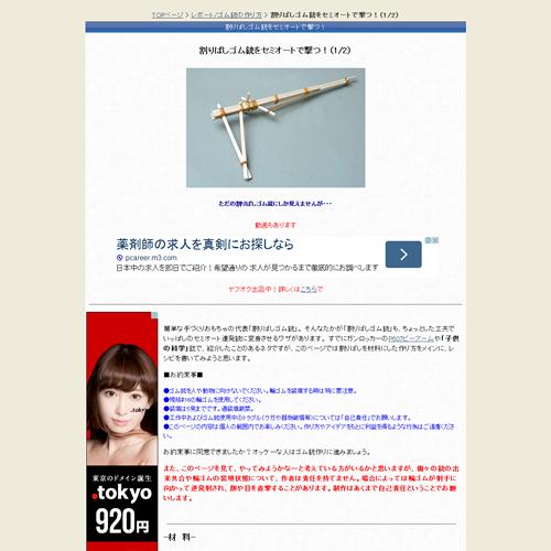 http://oggcraft.jp/howto_wari_semiauto_1.html