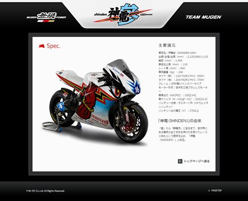mugen-shinden001